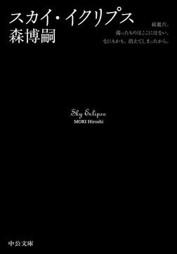 スカイ・イクリプス Sky Eclipse-電子書籍