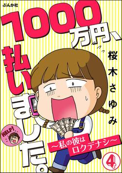 1000万円、払いました。~私の彼はロクデナシ~(分冊版) 【第4話】-電子書籍