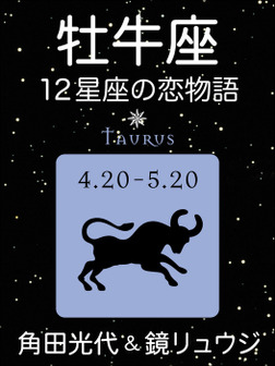 牡牛座 -12星座の恋物語--電子書籍