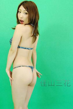 限界!セクシーボディ 佳山三花-電子書籍