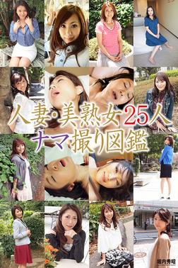 人妻・美熟女25人 ナマ撮り図鑑-電子書籍