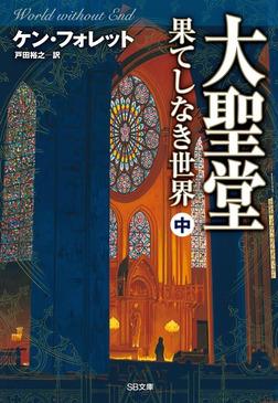 大聖堂―果てしなき世界(中)-電子書籍