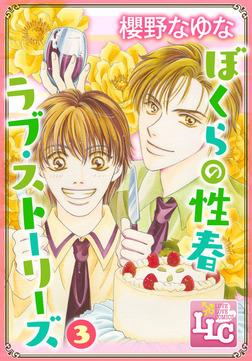 ぼくらの性春ラブ・ストーリーズ3-電子書籍