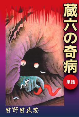 蔵六の奇病(単話)-電子書籍