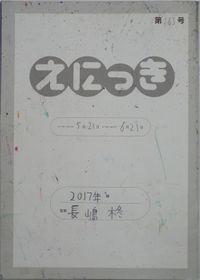 TALKEN絵日記163冊目