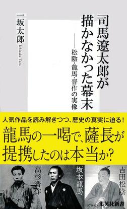 司馬遼太郎が描かなかった幕末 松陰・龍馬・晋作の実像-電子書籍