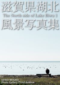 The North side of Lake Biwa 1