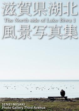 The North side of Lake Biwa 1-電子書籍