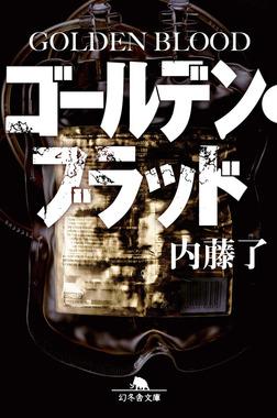 ゴールデン・ブラッド GOLDEN BLOOD-電子書籍