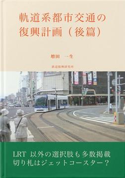 軌道系都市交通の復興計画(後篇)-電子書籍
