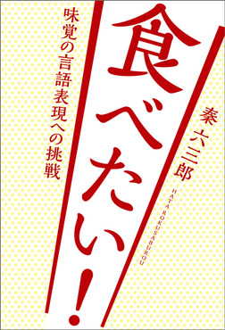 食べたい!―味覚の言語表現への挑戦―-電子書籍