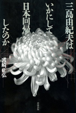 三島由紀夫はいかにして日本回帰したのか-電子書籍