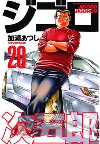 ジゴロ次五郎(20)
