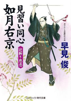 見習い同心如月右京 辻斬り悲恋-電子書籍