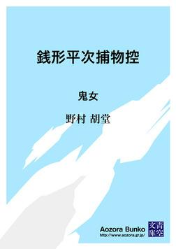 銭形平次捕物控 鬼女-電子書籍