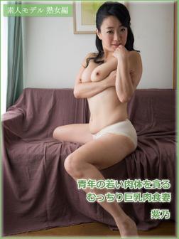 素人モデル熟女編 青年の若い肉体を貪るむっちり巨乳肉食妻 紫乃-電子書籍