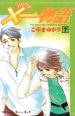 ×一物語(7)-電子書籍
