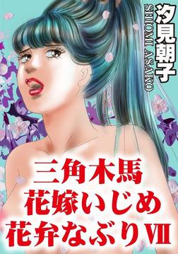 三角木馬 花嫁いじめ花弁なぶり 7(改訂版)-電子書籍