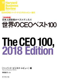 【2018年版】世界のCEOベスト100-電子書籍