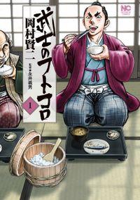 武士のフトコロ(漫画ゴラク)