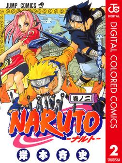 NARUTO―ナルト― カラー版 2-電子書籍