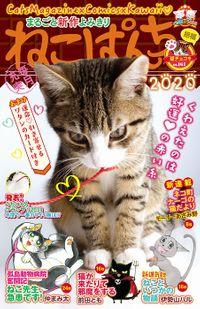 ねこぱんち 猫チョコ号 / No.161