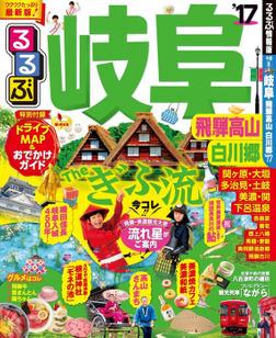 るるぶ岐阜 飛騨高山 白川郷'17-電子書籍