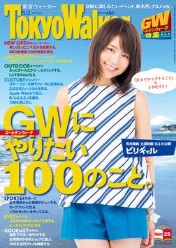 TokyoWalker東京ウォーカー 2015 No.8-電子書籍