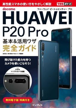 できるポケット docomo HUAWEI P20 Pro 基本&活用ワザ完全ガイド-電子書籍