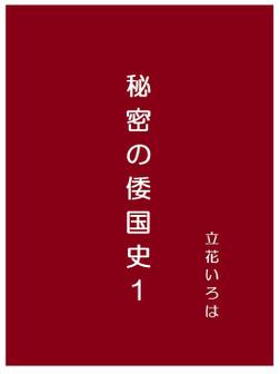 秘密の倭国史1-電子書籍