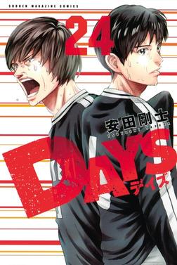 DAYS(24)-電子書籍