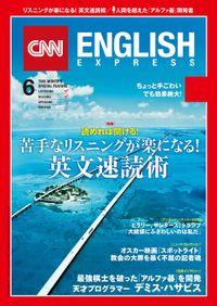 [音声DL付き]CNN ENGLISH EXPRESS 2016年6月号