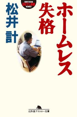 ホームレス失格-電子書籍