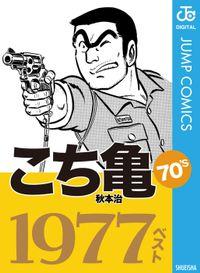 こち亀70's 1977ベスト