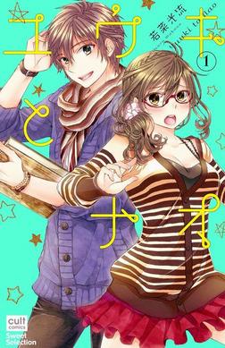 ユウキとナオ 1巻-電子書籍