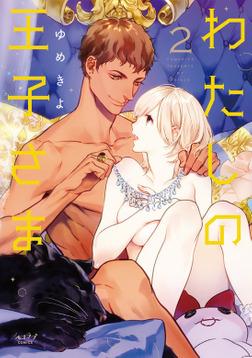 わたしの王子さま【単行本版】(2)-電子書籍