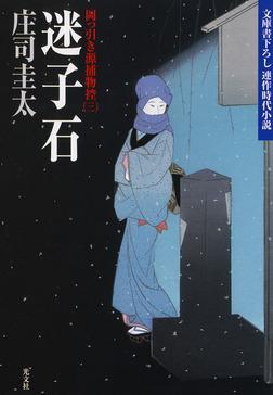 迷子石~岡っ引き源捕物控(三)~-電子書籍