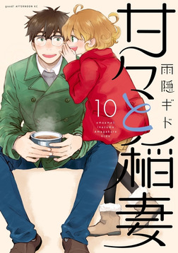 甘々と稲妻(10)-電子書籍