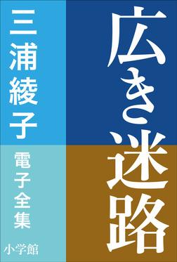 三浦綾子 電子全集 広き迷路-電子書籍