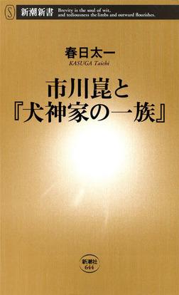 市川崑と『犬神家の一族』-電子書籍