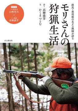 奥利根の名クマ猟師が語る―モリさんの狩猟生活-電子書籍