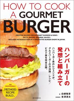 ハンバーガーの発想と組み立て-電子書籍