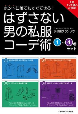 ホントに誰でもすぐできる!はずさない男の私服コーデ術 (1)~(4)巻セット-電子書籍