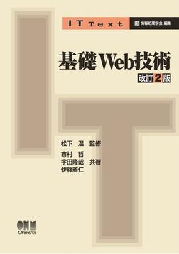 IT Text 基礎Web技術 改訂2版-電子書籍