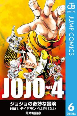 ジョジョの奇妙な冒険 第4部 モノクロ版 6-電子書籍