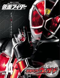 仮面ライダー 平成 vol.14 仮面ライダーウィザード