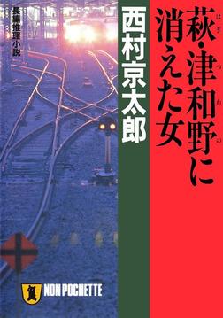 萩・津和野に消えた女-電子書籍