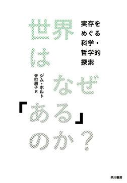 世界はなぜ「ある」のか? 実存をめぐる科学・哲学的探索-電子書籍