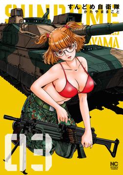 すんどめ自衛隊 3-電子書籍