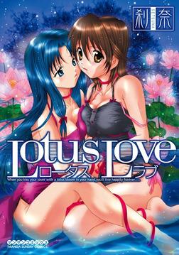 Lotus Love-電子書籍